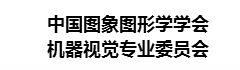中国图象图形学学会机器视觉专业委员会