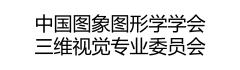 CSIG三维视觉专业委员会
